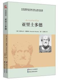 布鲁姆斯伯里图书馆之教育思想:亚里士多德