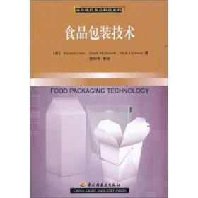 现货-国外现代食品科技系列:食品包装技术