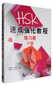 HSK速成强化教程(六级)练习册