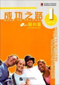 正版微残-(含光盘)成功之路顺利篇(第一册)-北京语言大学对外汉语教材研发中心规划项目CS9787561921784