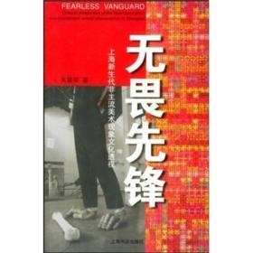 无畏先锋:上海新生代非主流美术现象文化透?