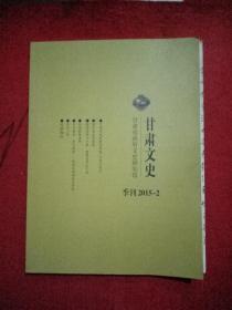甘肃文史  季刊2015-2