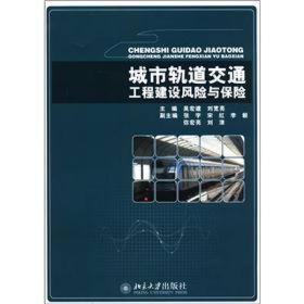 城市轨道交通工程建设风险与保险
