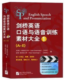 剑桥英语口语与语音训练素材大全1