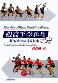 跟高手学乒乓:图解乒乓球进攻技术