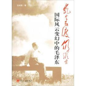 乱云飞度仍从容:国际风云变幻中的毛泽东