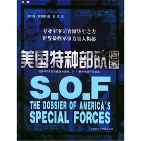 正版二手二手正版满29免邮 OFSOF美国特种部队档案 邦得斯 ,杜红  上海社有笔记