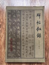 大32开《碑帖叙录》-杨震方编著 -----上海古籍出版社1982年1版1印---碑帖书影多多!!