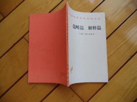 范畴篇  解释篇        汉译世界学术名著丛书