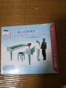 CD-新白日梦钢琴{车载指定发烧碟}{全新,未拆封}.