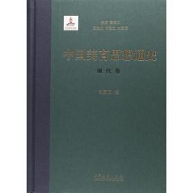 (精)中国美育思想通史:现代卷