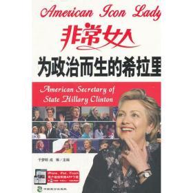 非常女人—为政治而生的希拉里