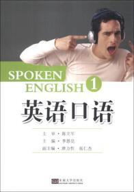 英语口语(第1册)