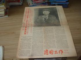 文革小报 团的工作 增刊