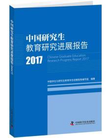 中国研究生教育研究进展报告2017