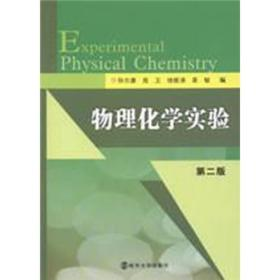 物理化学实验(第2版) 易敏 等 南京大学出版社 9787305079832