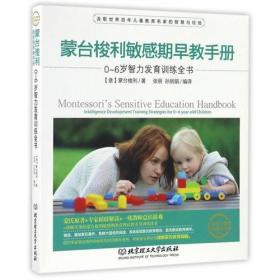 蒙台梭利敏感期早教手册0-6岁智力发育训练全书