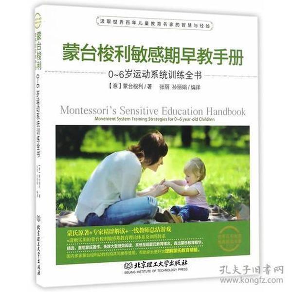 蒙台梭利敏感期早教手册——0~6岁运动系统训练全书