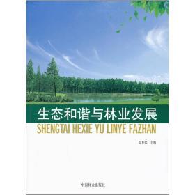 生态和谐与林业发展