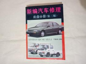 新编汽车修理底盘分册(第三版)