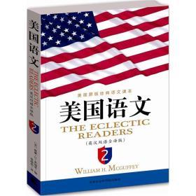 美国语文:英汉双语全译版(英文原版+对应中文翻译)第2册