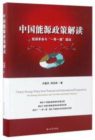"""中国能源政策解读:能源革命与""""一带一路""""倡议"""