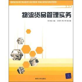 职业教育现代物流管理专业系列教材·物流企业岗位培训系列教材:物流货品管理实务