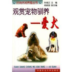 观赏宠物驯养 爱犬