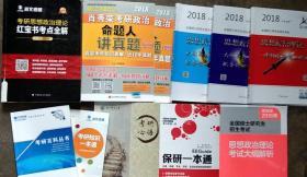 2018考研政治全套 共11本