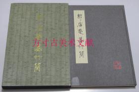 郭店楚墓竹简 文物出版社1998年一版1印  原函精装大8开品相好