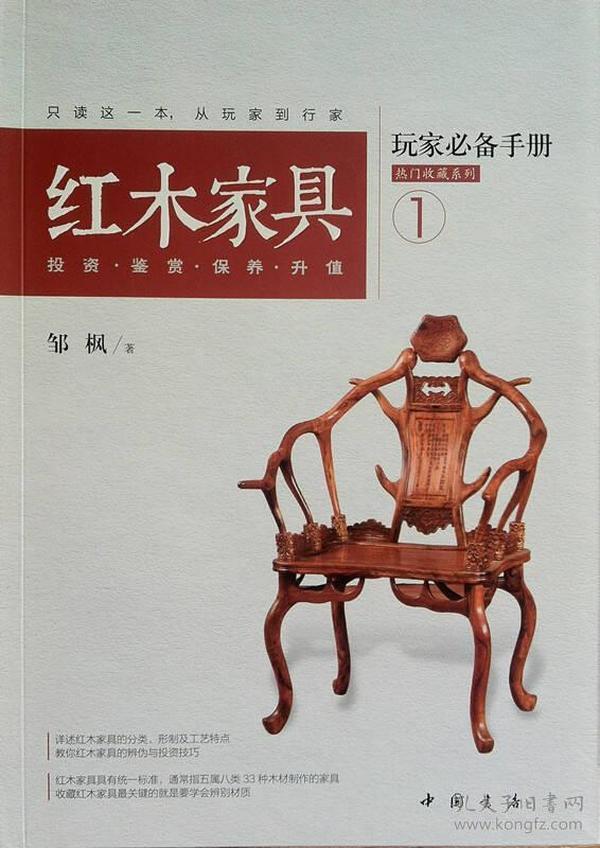 红木家具玩家必备手册(1)