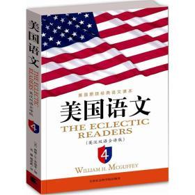 美国语文:英汉双语全译版(英文原版+对应中文翻译)第4册