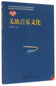羌族音乐文化/中国少数民族地区音乐校本教材系列
