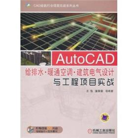AutoCAD给排水·暖通空调·建筑电气设计与工程项目实战