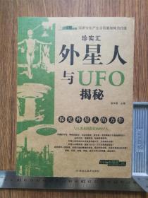 外星人与UFO揭秘
