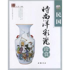 中国民间藏宝鉴赏丛书:民国时尚洋彩瓷珍赏