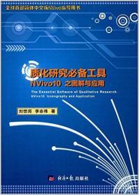 质化研究必备工具 NVivo10 之图解与应用