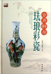 古月轩与珐琅彩瓷