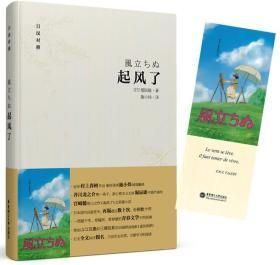 起风了(日汉对照·精装版):宫崎骏收官之作原著小说