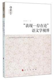 """桂堂文库:""""表现:存在论""""语文学视界"""