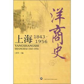 洋商史:上海:1843~1956