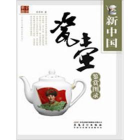 新中国瓷壶鉴赏图录
