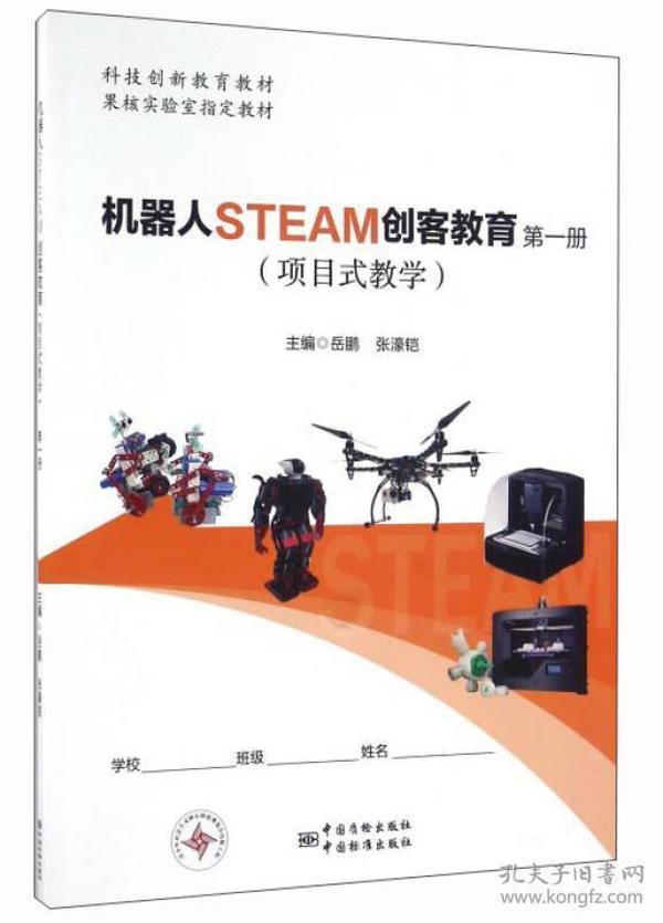 正版】机器人STEAM创客教育第一册(项目式教学)