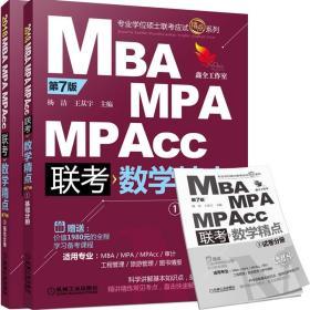 2018精点教材 MBA、MPA、MPAcc管理类联考 数学精点 第7版(赠送价值1980元的全科学习备考课程)(模考冲刺篇十套模拟试卷均配有详细的视频解析)