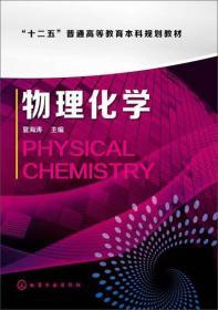 """物理化学/""""十二五""""普通高等教育本科规划教材"""