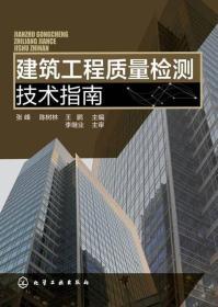 建筑工程质量检测技术指南