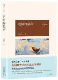 运河的桨声/刘绍棠作品