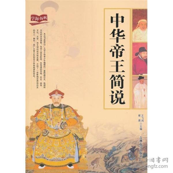 中华帝王简说