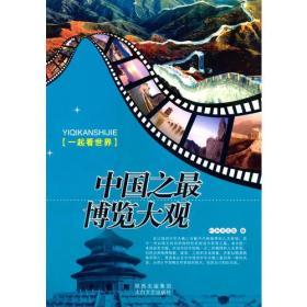 中国之最博览大观
