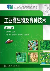 特价! 工业微生物及育种技术(孙祎敏)(第二版)9787122225825化学工业出版社